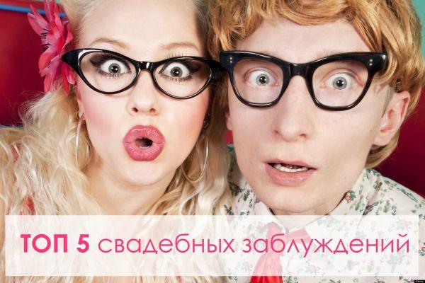 """ТОП 5 СВАДЕБНЫХ ЗАБЛУЖДЕНИЙ от """"ММ"""""""